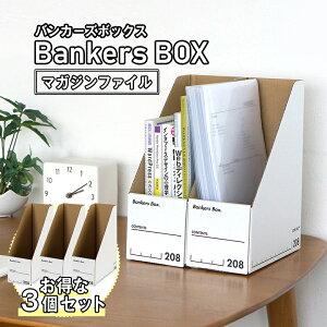 お得な3個セット! 【 Fellowes Bankers Box 208s マガジンファイル 3個セット】A4 縦置き おしゃれ ファイルボックス 紙 教科書 書類 の整理 収納 に おすすめ ダンボール製 薄型 白 黒 北欧 インテリ