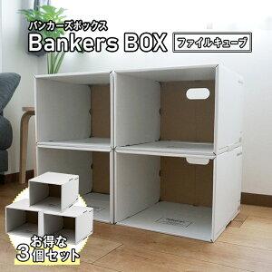 お得な3個セット! 【 Fellowes Bankers Box 1626s ファイルキューブ 3個セット 】 703s 743s 208s と組み合わせて使える ボックスシェル スタッキング 積み重ね 専用 おしゃれ 収納ボックス 頑丈 で 安い