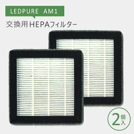 ナイトライド/nitride製 LEDPURE AM1交換用HEPAフィルター【2個入り】