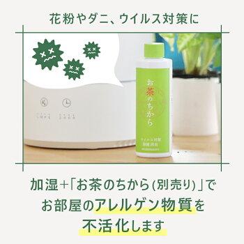 緑茶のカテキン成分で除菌・ウイルス・消臭対策。超音波加湿器専用の除菌剤・抗ウイルスウォーター/お茶のちから【原産国:日本】