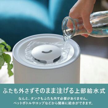 ウイルス対策・除菌×アロマ卓上超音波加湿器ふたを外さず上からそのまま給水/大容量/静音/KISHIMA/キシマGreenTeaLabMist