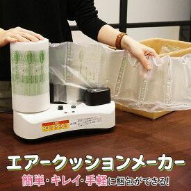 緩衝材 梱包材 製造機 【アスウィル エアークッションメーカー ACM01 】【送料無料】【代引き可】【新品】