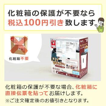 化粧箱不要で100円引き