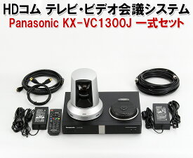 【4拠点接続可能】【送料無料】Panasonic / パナソニックテレビ会議システム(ビデオ会議システム)KX-VC1300J(テレワーク / カメラ・マイクセット / 10名前後の会議スペース向け / 簡単操作)【テレビ会議システム 中古】一カ月保証付