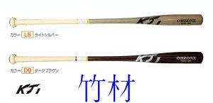 木製ノックバットノックバット 竹材  85cm 硬式用 軟式用 ソフトボール用 KT1