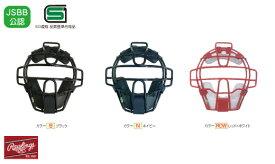 ローリングス(Rawlings)軟式用マスク 野球 ジュニア 少年 軟式 マスク 捕手 キャッチャー 防具 少年 防具