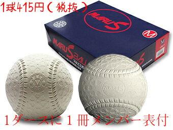 1ダースに1冊メンバー表付 軟式M号 新規格 ダース販売  公認試合球 マルエス野球用品公認球 軟式ボール マルエスボール MARU S BALL