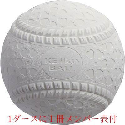 1ダースに1冊メンバー表付 軟式M号 新規格 ダース販売  公認試合球 ナガセケンコー野球用品公認球 軟式ボール ケンコーボール