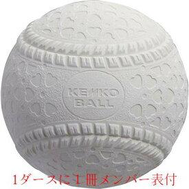 1ダースに1冊メンバー表付 軟式M号 新規格 ダース販売  公認試合球 ナガセケンコー野球用品公認球 軟式ボール ケンコーボール 検定球 一般用・中学生用