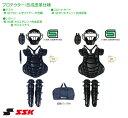 SSK エスエスケイ 硬式 キャッチャー防具4点セット 捕手用 CGSET18K2 (専用バッグ付き)野球 キャッチャーズ マスク…