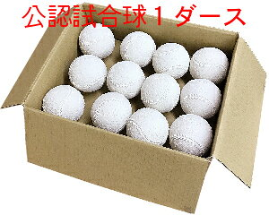 1ダース 軟式M号 新規格 ダース販売 公認試合球 マルエスM号 軟式ボール マルエスボール MARUS BALL 練習球ではありません
