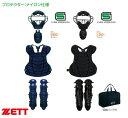 ゼット ZETT 硬式 キャッチャー防具4点セット 硬式野球 キャッチャー防具セット  マスク スロートガード プロテクタ…