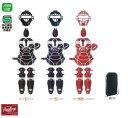 ローリングス(Rawlings)少年 軟式キャッチャー防具4点セット マスク スロートガード プロテクター レガーツ キャッ…