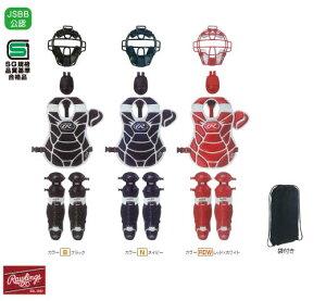 ローリングス(Rawlings)少年 軟式キャッチャー防具4点セット マスク スロートガード プロテクター レガーツ キャッチャー防具4点セット 収納袋付 ジュニア 軟式野球