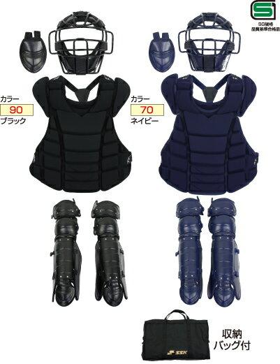 SSK エスエスケイ 中学生向き 硬式 キャッチャー防具4点セット 捕手用 CGSET19K3 (専用バッグ付き)野球 キャッチャーズ マスク プロテクター レガーツ スロートガード