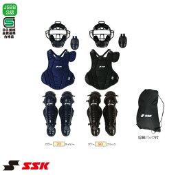 SSK エスエスケイ 大人・中学軟式野球用 一般 軟式 キャッチャー防具4点セット 捕手用 CGSET19N (専用バッグ付き)野球 キャッチャーズ4点セット マスク プロテクター レガーツ スロートガード