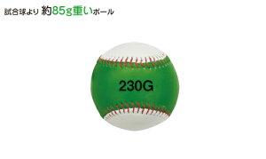 硬式 スナップボール ピッチングトレーニングボール 230g(打撃不可) 野球/練習球 重い野球ボール スローイング練習球 トレーニング用グッズ ウエイトボール