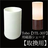 調光式テーブルランプYTL-307【Tobo/トボ】用磁器シェード10P02jun13【haru_hkd_0401】