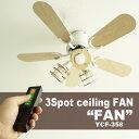 3灯シーリングファン シーリングファンライト リモコン LEDシーリングライト 対応 北欧 YCF-358 deal 電気 間接照明