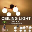 4灯シーリングライト リモコン付 ペンダントライトおしゃれ led 塩系インテリア LEDシーリングライト ガラスシーリン…