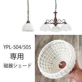 シェード YPL-504/YPL-505用磁器シェード【ユーワ】 おしゃれ 電気 新生活 照明 ひとり暮らし 照明