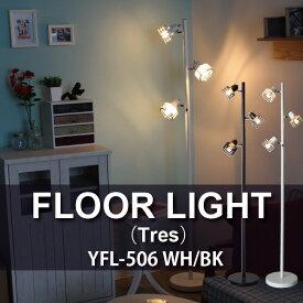 フロアライト フロアスタンド 間接照明 LED対応 スポットライト 電気スタンド 寝室 リビング【ラッピング不可】【ユーワ】 電気 照明 間接照明 スタンドライト(TP)