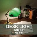 デスクライト テーブルライト デスクスタンド バンカーズランプ レトロ アンティーク おしゃれ LED グリーン 緑 LED電…