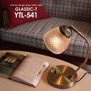 調光式テーブルライト 間接照明 卓上ライト ガラス LED電球対応 電気スタンド おしゃれ led 電気 デスクライト YTL-541