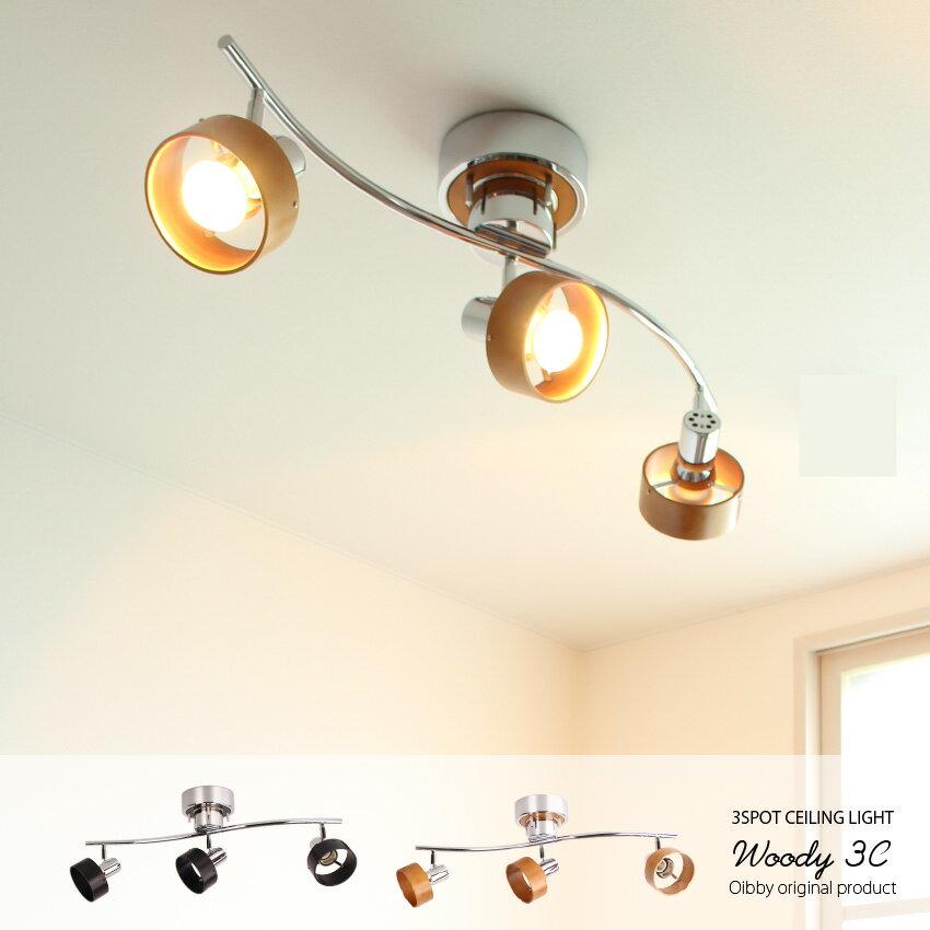 シーリングライト スポットライト obc-931 シンプル led LED電球対応 6畳 おしゃれ 電気 照明 間接照明 シーリングライト 6畳 照明