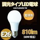 【111910】調光対応LED電球【電球色】7W-E26 810lm 60W形 LED電球 調光機 調光器 おしゃれ 電気 新生活 照明 ひとり暮らし 照明