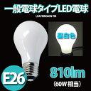 【111907】一般電球形LED電球【昼白色】7W-E26 810lm 60W形 白熱電球型 【東京メタル】 おしゃれ 電気 新生活 照明 ひとり暮らし 照明