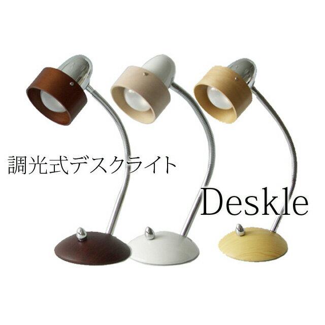調光式 デスクスタンド 電気 照明 ひとり暮らし 間接照明 電気スタンド テーブルスタンド 卓上ライト 調光 LED電球対応 おしゃれ ウッド 木製 電気 照明 ひとり暮らし