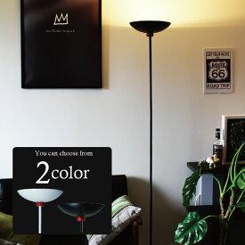 間接照明 フロアライト アッパーライト LED電球対応 フロアスタンド 電気スタンド led 間接照明 シェード おしゃれ 塩系インテリア 【ラッピング不可】 電気 照明 ひとり暮らし(M001 WH/BK) 照明