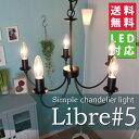 シンプルなブルックリンスタイルのシャンデリア LED電球対応 北欧 ペンダントライト おしゃれ【ラッピング不可】【8畳…
