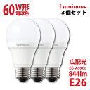 【111812】LED電球3個セット【電球色】7.8W-E26 826lm 60W形 ルミナス Luminous 【ドウシシャ】 広配光 電気 安い 激安 特価 照明 ひとり暮らし 照明