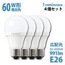 【111813】LED電球4個セット【昼白色】8.3W-E26 991lm 60W形 ルミナス Luminous 【ドウシシャ】 広配光 電気 安い 激安 特価 照明 ひとり暮らし 照明