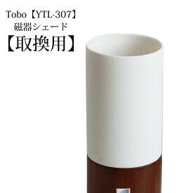 シェード【Tobo/トボ】YTL-307用磁器シェード【ユーワ】 おしゃれ 電気 新生活 照明 ひとり暮らし 照明