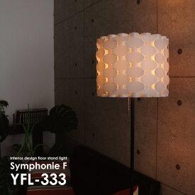 フロアライト 北欧 フロアスタンド led電球対応 電気スタンド 照明器具 照明 おしゃれ 幾何学模様 一人暮らし かわいい【ユーワ】 電気 ひとり暮らし 間接照明