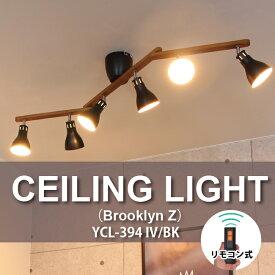 6灯シーリングライト可動式 リモコン LED電球対応 スポットライト シーリングスポットスポットライト 動く 曲がる 北欧 かっこいい ブルックリン 【ラッピング不可】【8畳〜10畳用】【ユーワ】 電気 照明 間接照明