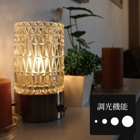 調光ガラステーブルランプ テーブルライト 電気スタンド おしゃれ スタンドライト きれい かわいい 切子 LED電球対応【ラッピング不可】【ユーワ】 電気 照明 間接照明