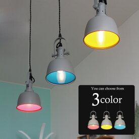 ペンダントライト 天井照明 照明 北欧 LED 電球対応 ブルックリン 西海岸 ピンク ブルー イエロー 青 カラー ポップ ビビット 照明 ダイニング 食卓 6畳 おしゃれ