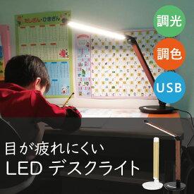 照明 LEDデスクライト 調光 調色 電気スタンド おしゃれ スタンドライト ウッド 入学祝 LED電球対応【ユーワ535】 電気 照明 間接照明(2018)