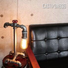 水道管卓上ライト 電気スタンド おしゃれ スタンドライト テーブルライト ベッドサイド 寝室 インダストリアル 工業系 ガス管 LED電球対応 間接照明 936【SS】【DEAL】