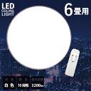 LED シーリングライト 6畳〜8畳用 リモコン 調光 安い 白色 昼白色 ライト リビング 子供部屋 電気 間接照明 照明 激安 最安 特価 9520【DEAL】