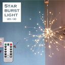 花火の様なLED装飾照明 リモコン操作 調光 点灯切替 LED イルミネーション 電池式 室外 装飾 結婚式 クリスマス パー…