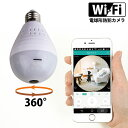電球形 Wi-Fiカメラ 防犯カメラ リモートカメラ スマホ 監視カメラ WEBカメラ 360°カメラ WiFiランプ インターネット…