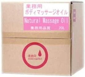 「水溶性」版 業務用 ホットに感じる「ナチュラルマッサージオイル」 エステ店様用 無香料20L(コック別売)