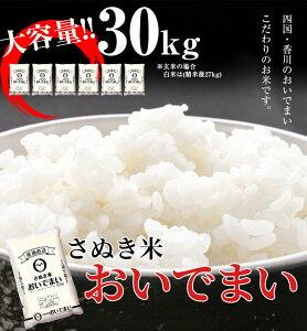 おいでまい 30kg(精米後27kg) 送料無料(一部除く)小袋 香川県 令和元年産