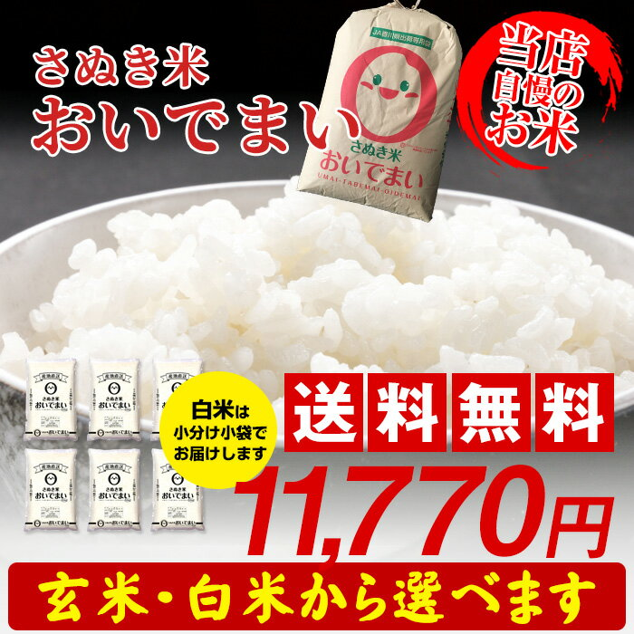 おいでまい 30kg(精米後27kg) 送料無料(一部除く)小袋 香川県 平成30年産