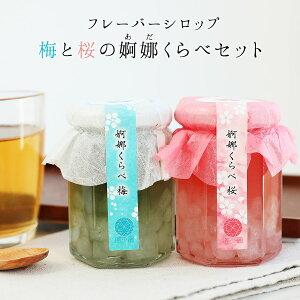 希少糖 婀娜くらべギフト 梅 桜 シュガーシロップ